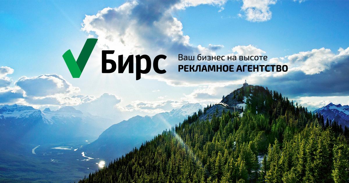 (c) Birsagency.ru