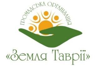 """Громадська організація """"Земля Таврії"""""""