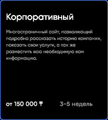 корпоративный сайт цена Казахстан
