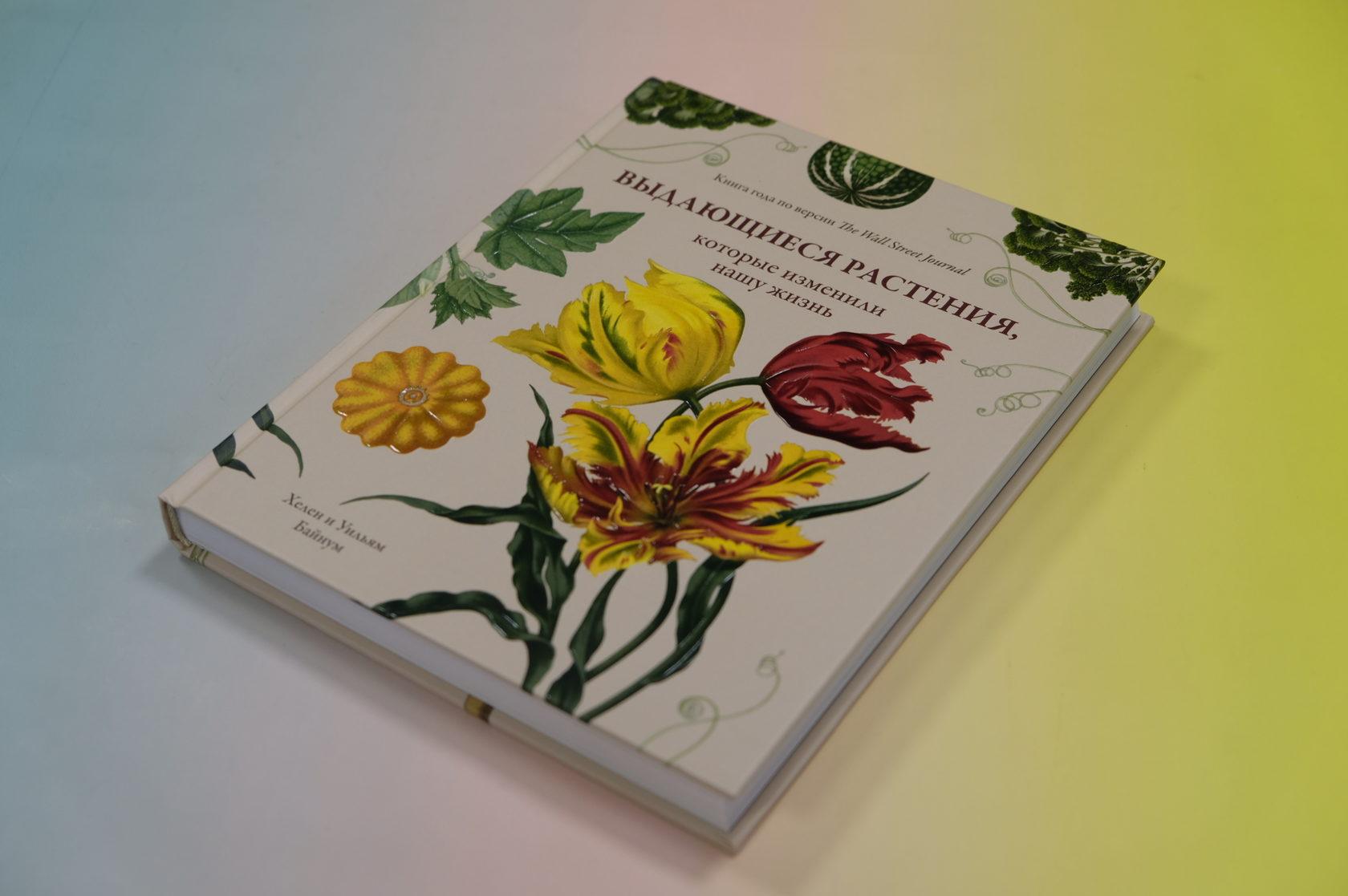 «Выдающиеся растения, которые изменили нашу жизнь» Байнум Х., Байнум У. 978-5-389-13809-4