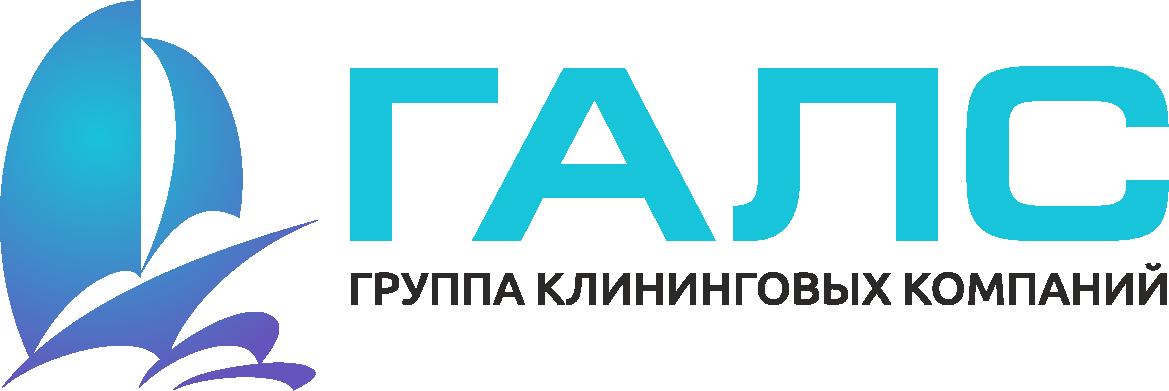 """Группа клининговых компаний """"ГАЛС"""""""