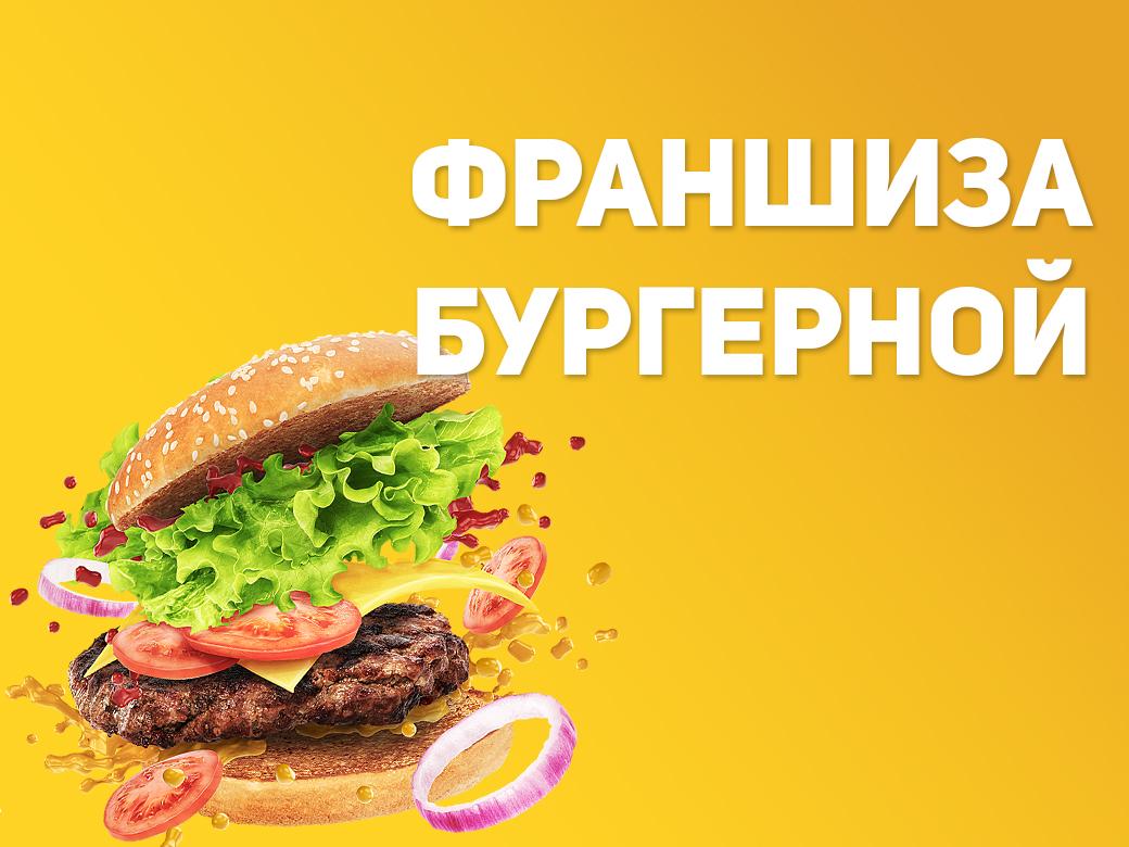 Франшиза бургерной   Купить франшизу.ру
