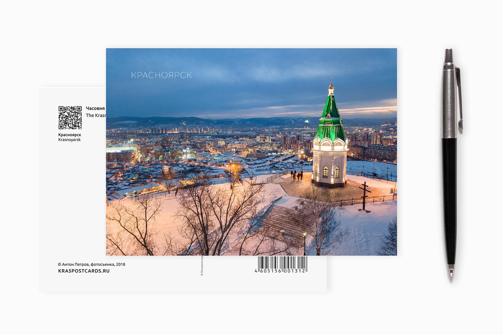 Заказать открытку красноярск, картинках