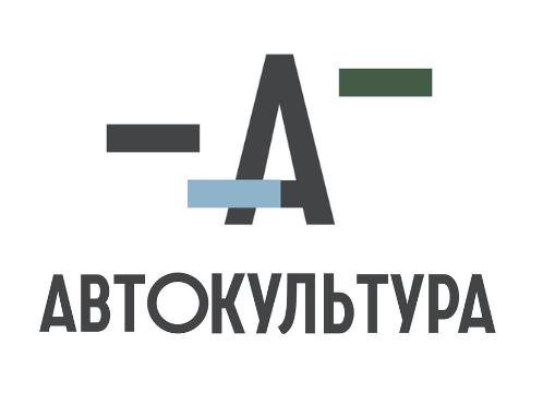 АВТОКУЛЬТУРА