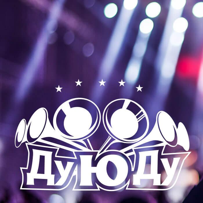 Создание логотипа и разработка фирменного стиля караоке клуба ДуюДу