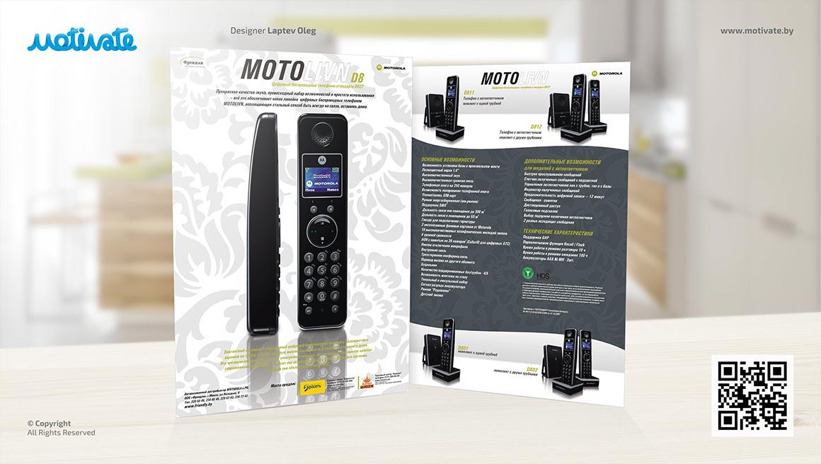 Дизайн рекламных листовок «Motorola»