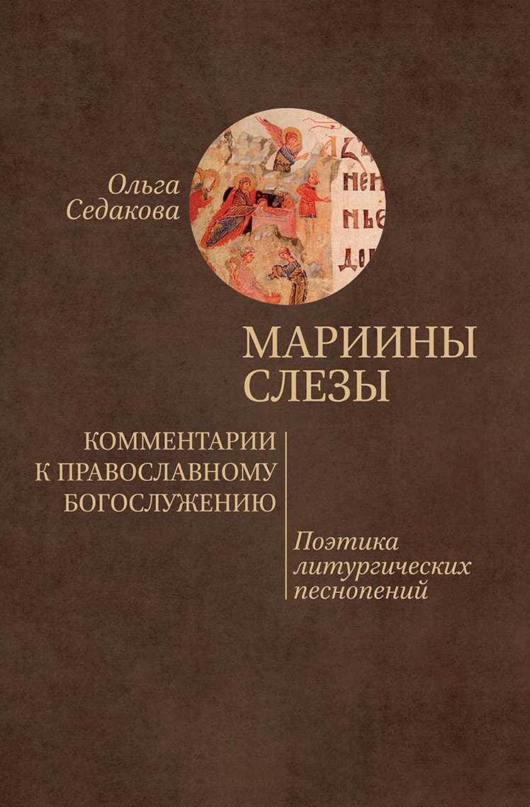 Мариины слезы. Комментарии к православному богослужению. Поэтика литургических песнопений