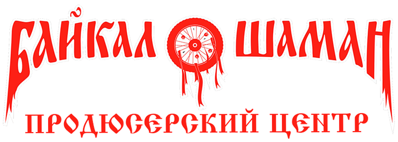 БАЙКАЛ-ШАМАН