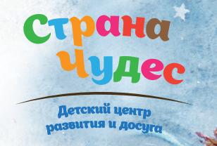 Федеральная сеть детских центров