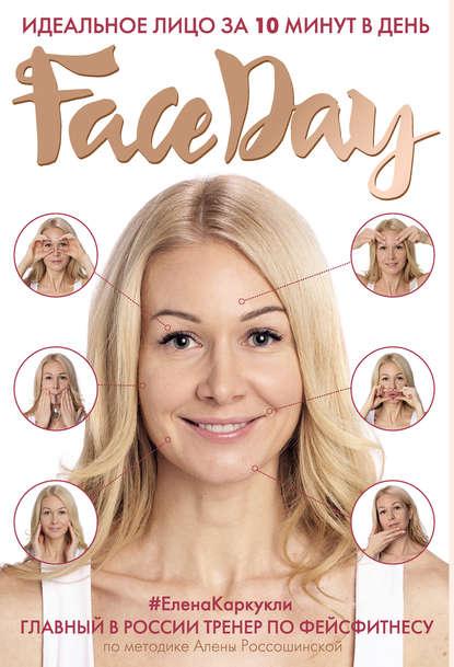 Faceday. Идеальное лицо за 10 минут в день Автор:Елена Каркукли