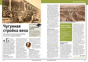 Железная дорога обошлась России в треть годового бюджета
