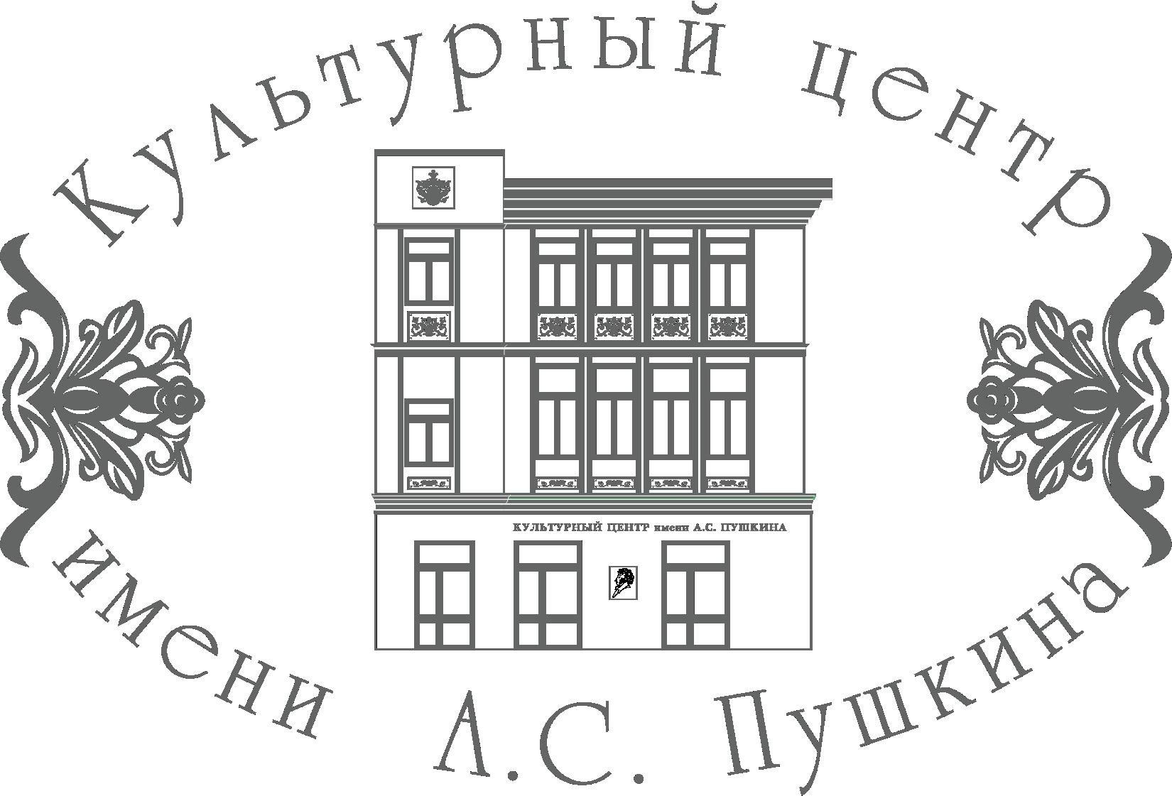 Культурный Центр  имени А.С. Пушкина