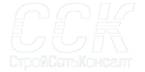 СтройСетьКонсалт