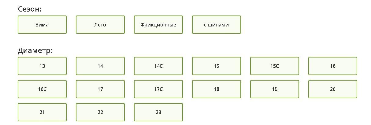расширение структуры по грузовым шинам для интернет магазина КОЛЕСАТУТ