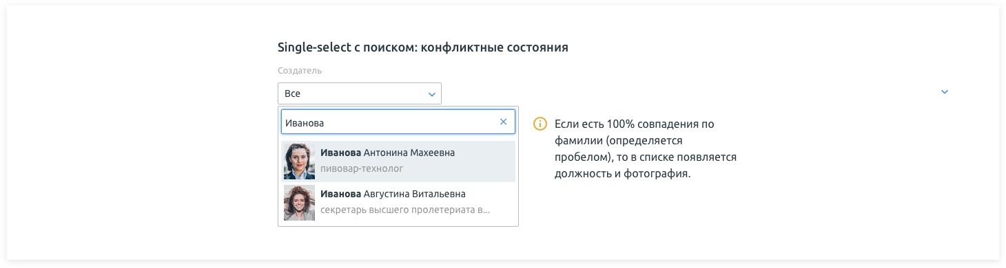 Дополненная подсказка фотографиями и должностями при совпадении фамилий   SobakaPav.ru