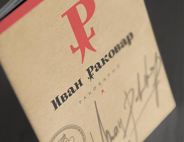Пример меню раковарни «Иван Раковар»