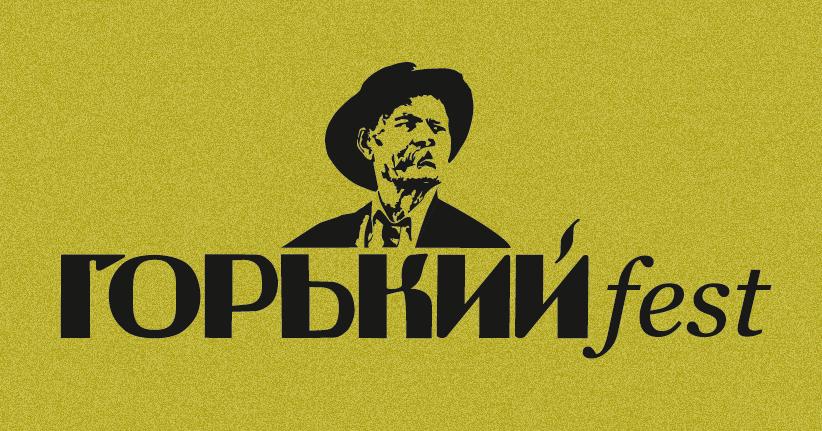 (c) Gorkyfest.ru