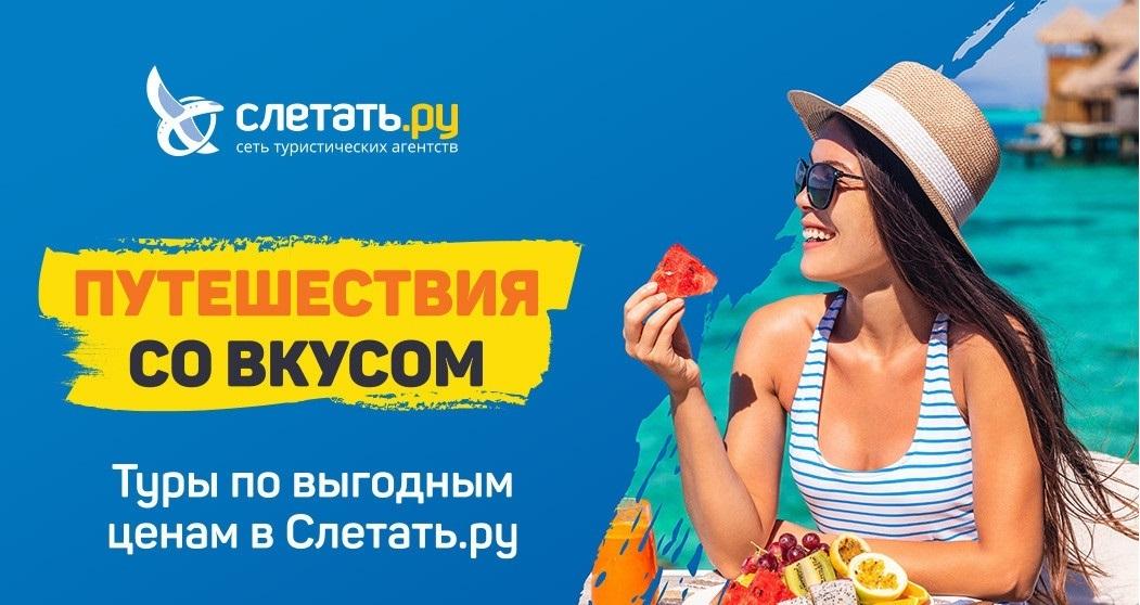 Открыть турагентство по франшизе   Купить франшизу.ру