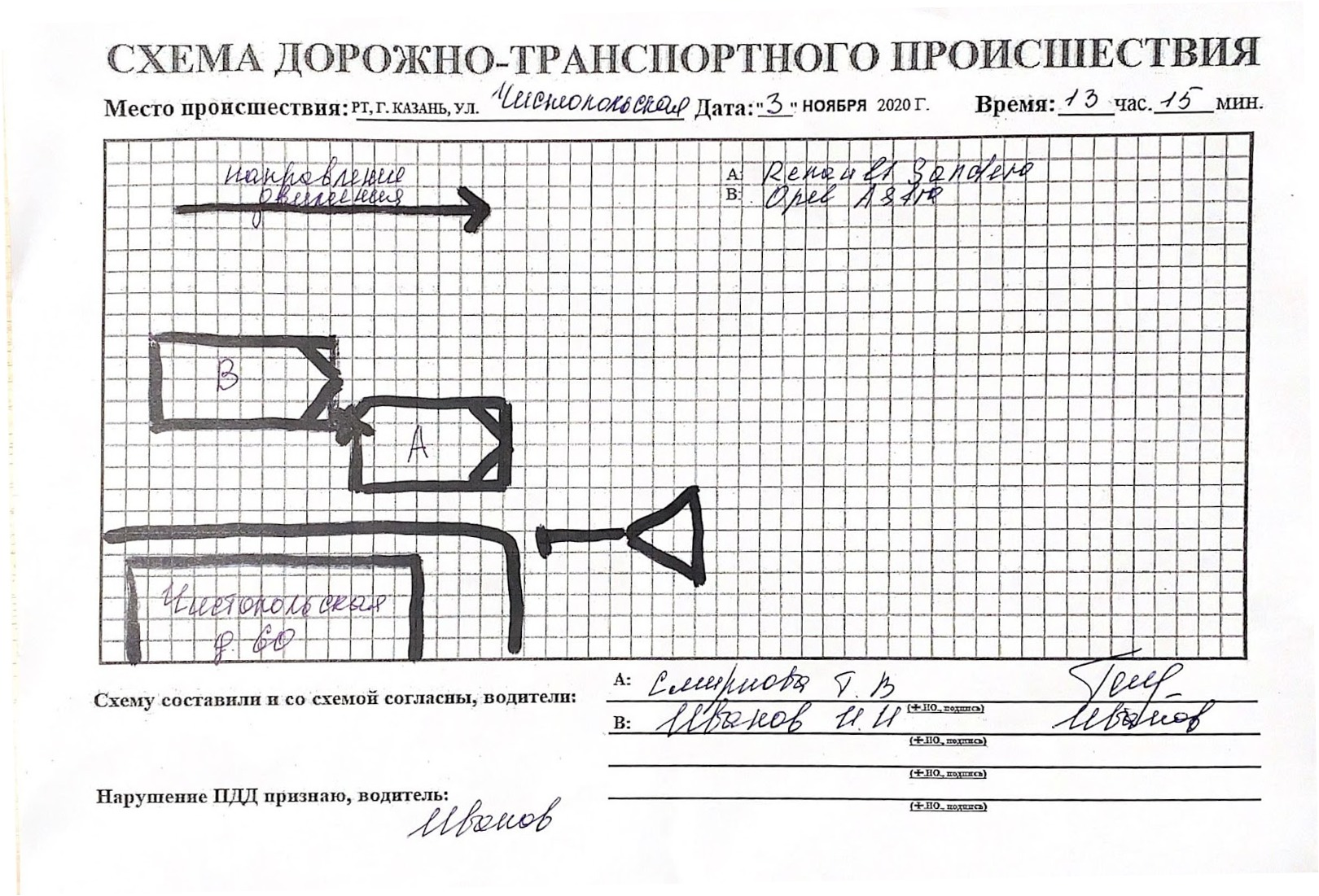 Образец схемы ДТП на бланке