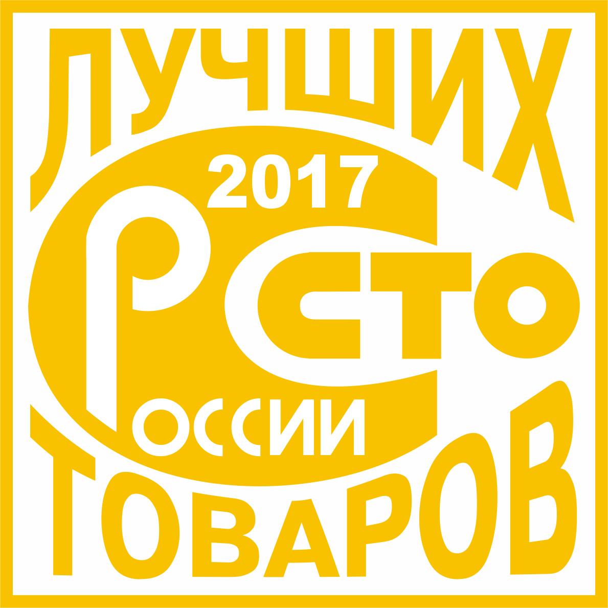 sto-luchshih-tovarov-rossii-2017-laureat