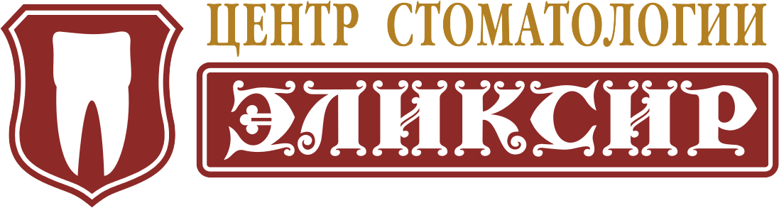 Центр стоматологии ЭЛИКСИР - город Томск