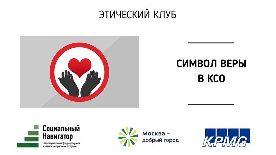 Клуб веры в москве шоу эротическое корпоратив