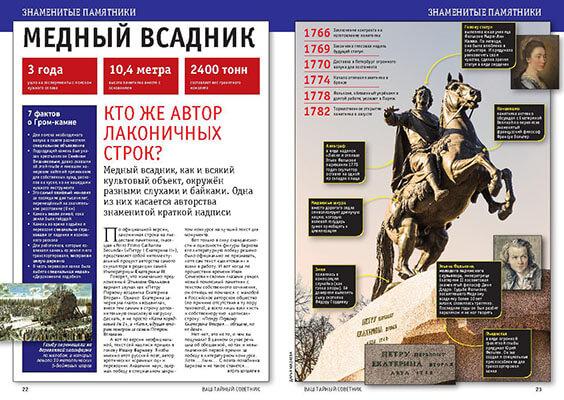 """История памятника """"Медный всадник"""""""