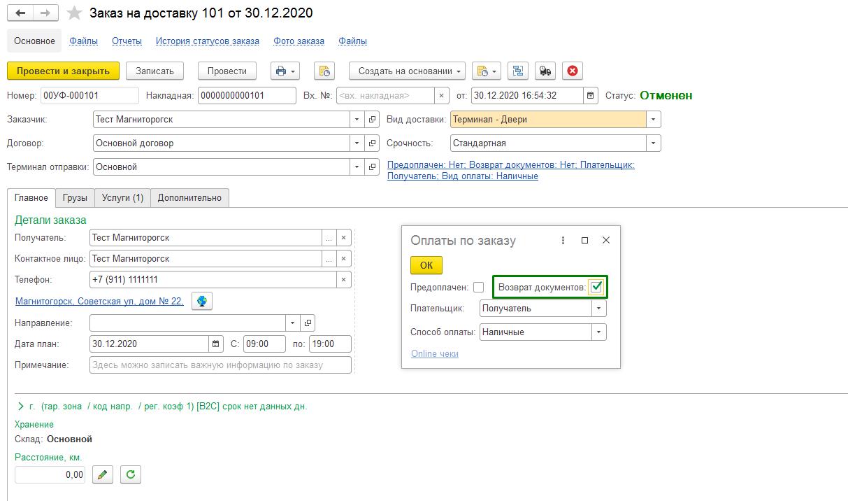 Скриншот 1. Установка признака «Возврат документов» при создании заказа