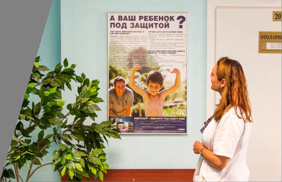 Постеры для поликлиники