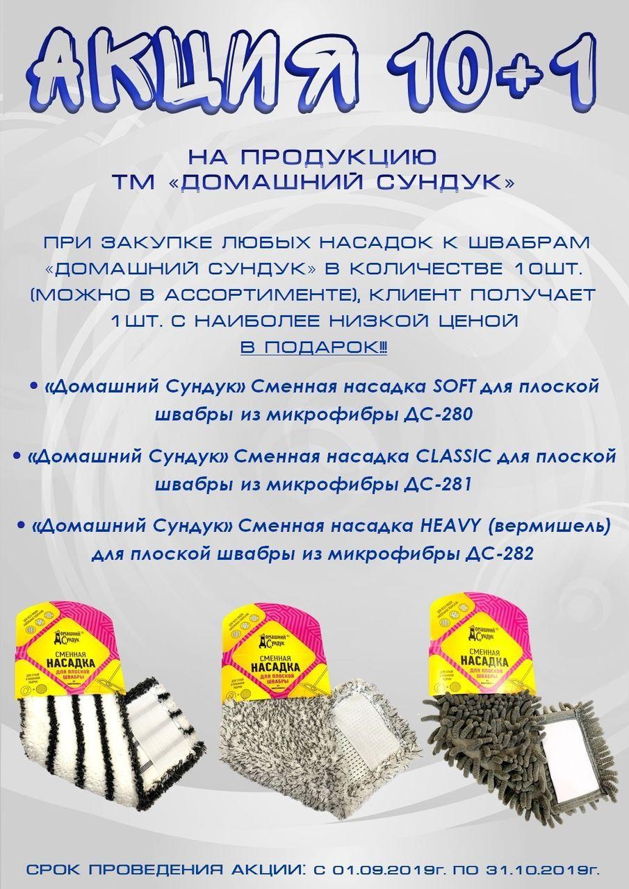Сменная насадка для плоской швабры ТМ « Домашний Сундук».