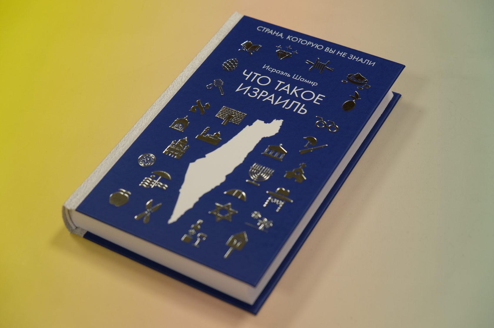 Купить книгу Исраэль Шамир «Что такое Израиль» 978-5-386-12464-9