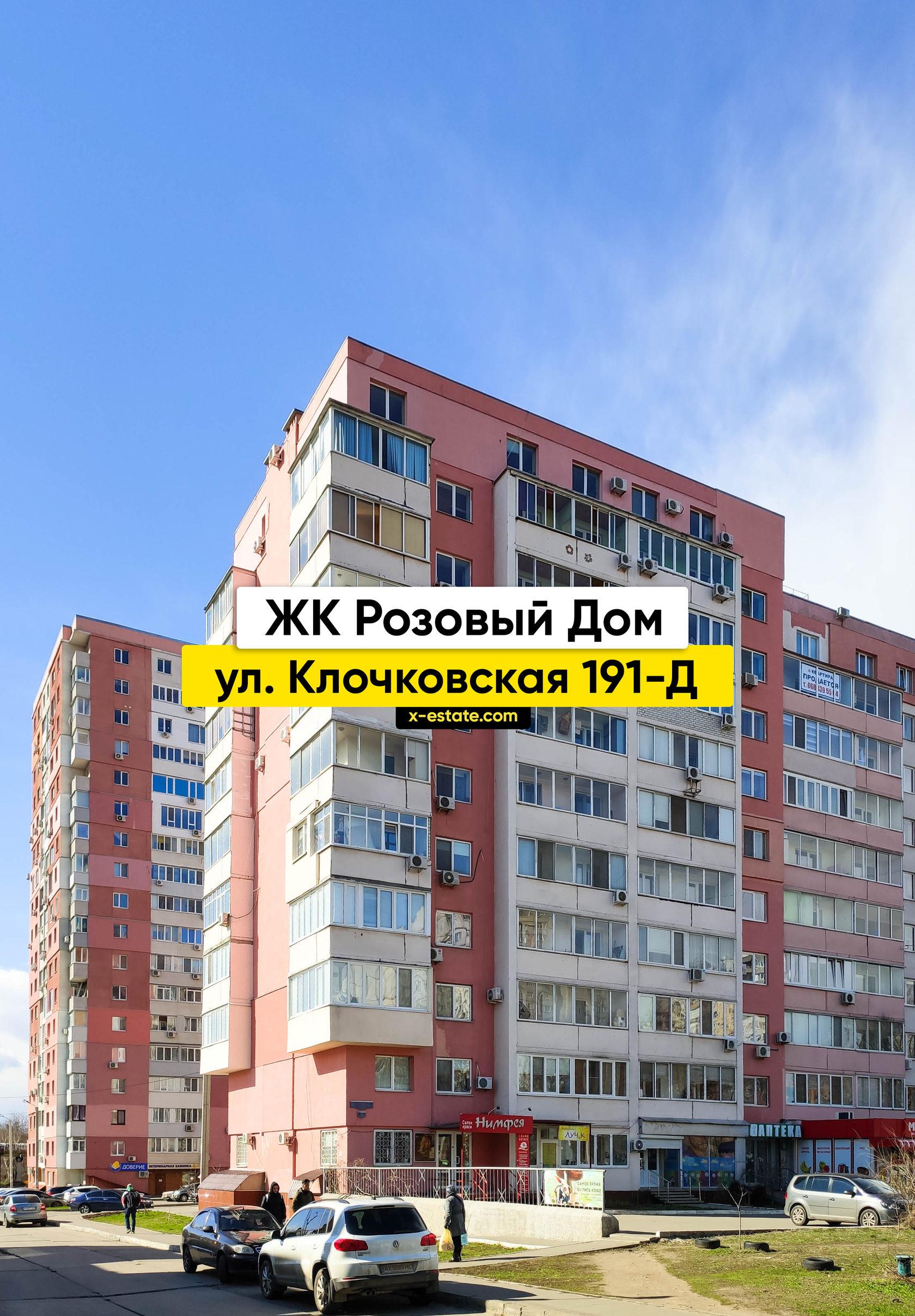 ЖК Розовый Дом