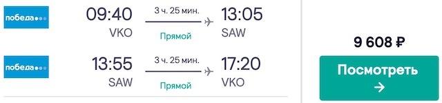 Москва – Стамбул – Москва