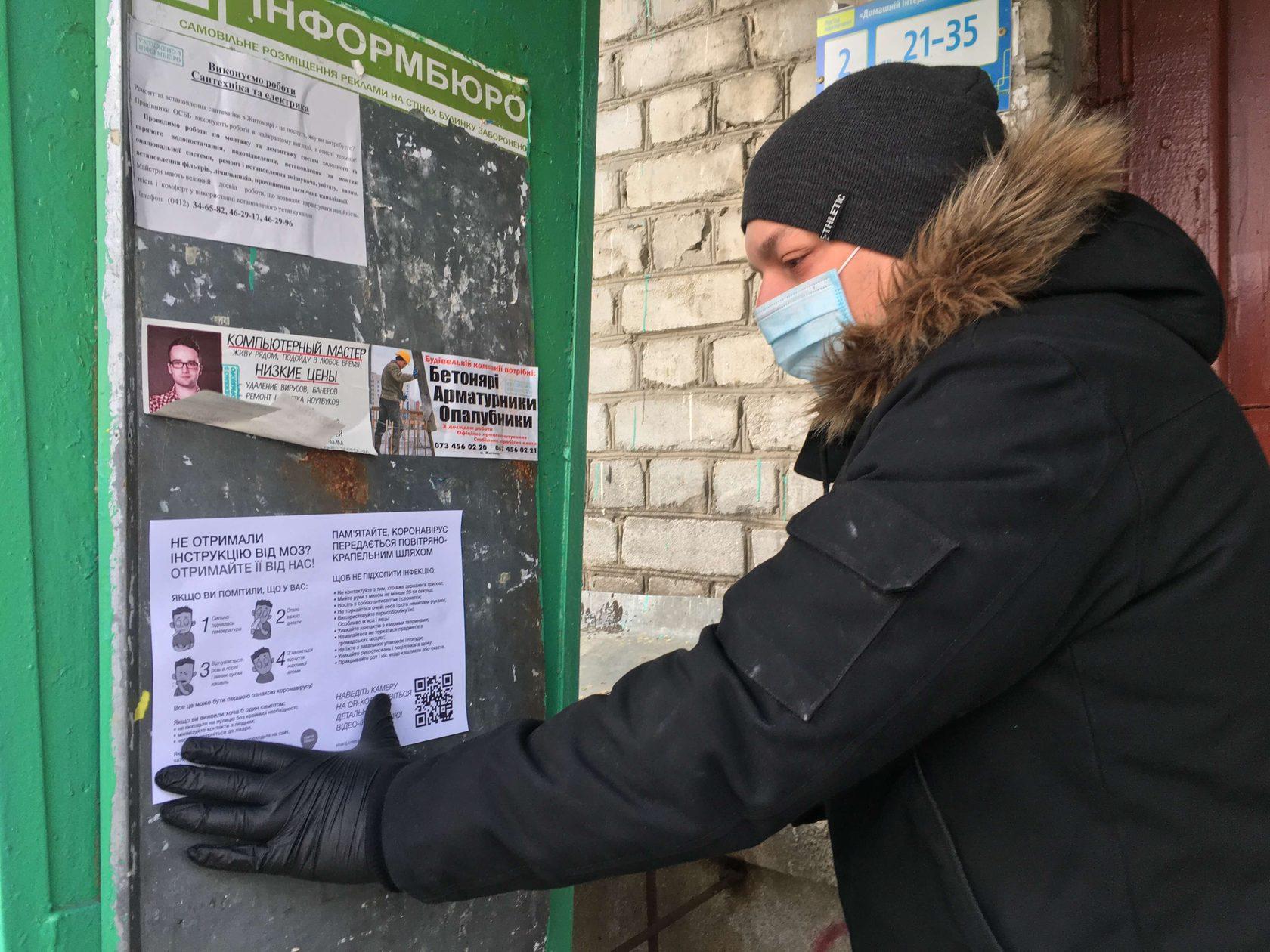 «Партия Шария» информирует жителей Житомира о методах профилактики коронавируса