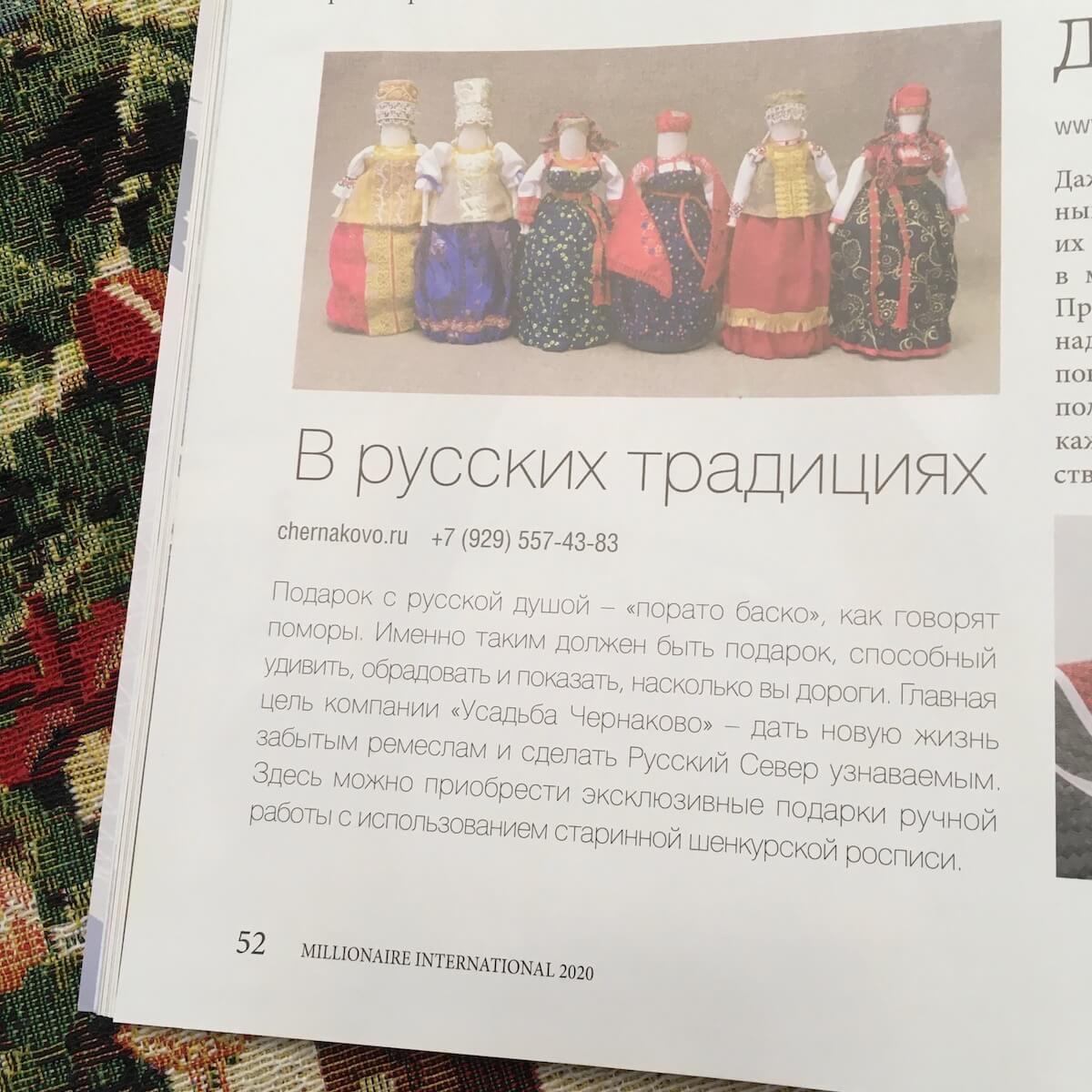статья об Усадьбе Чернаково в журнале Millionaire International
