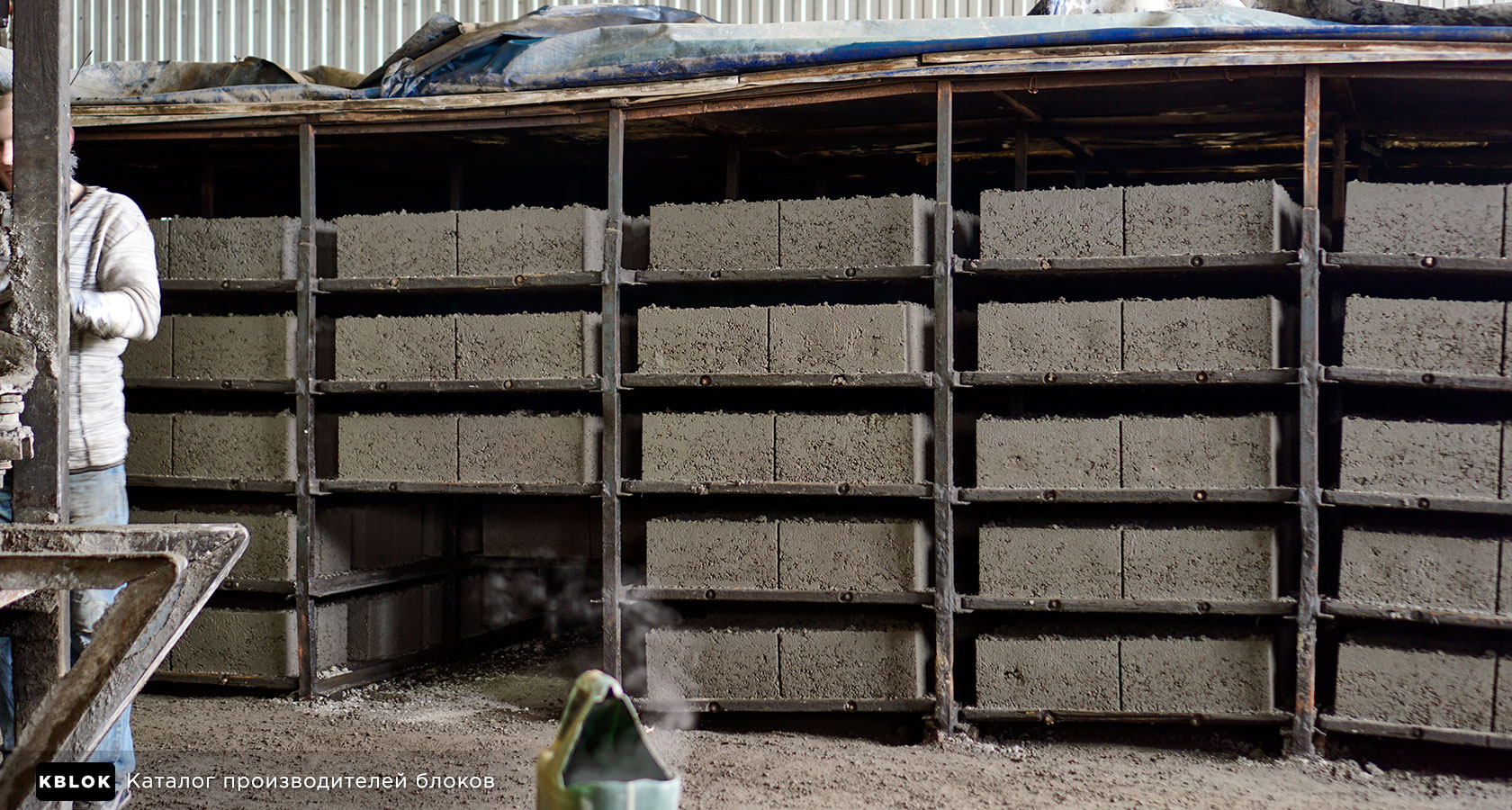 блоки после формовки сушатся в тепловой камере