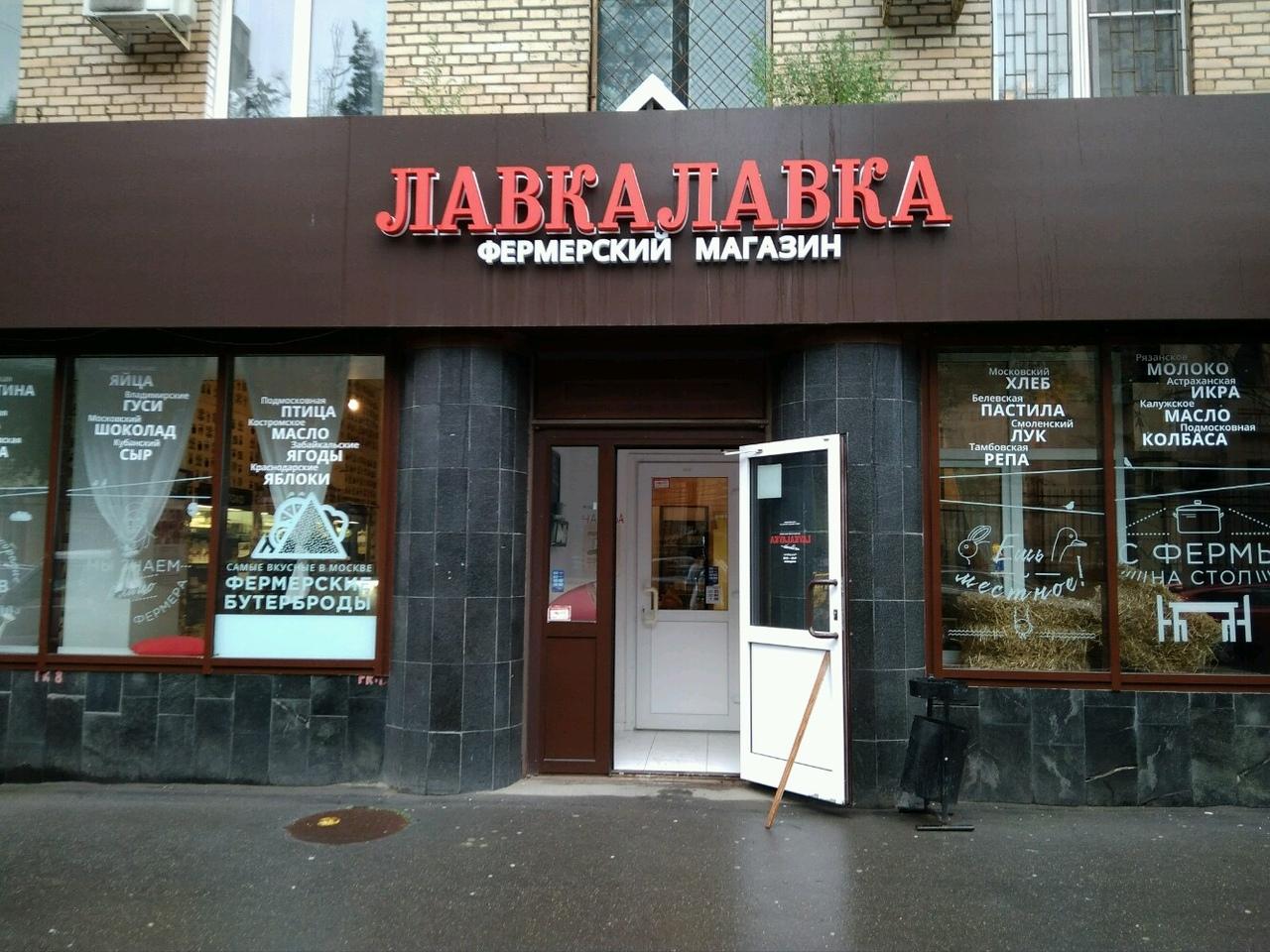 Лавка Лавка Адреса Магазинов В Москве