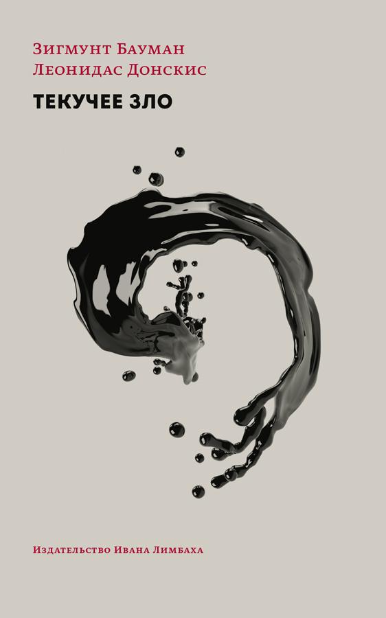 Зигмунт Бауман, Леонидас Донскис «Текучее зло: жизнь в мире, где нет альтернатив»
