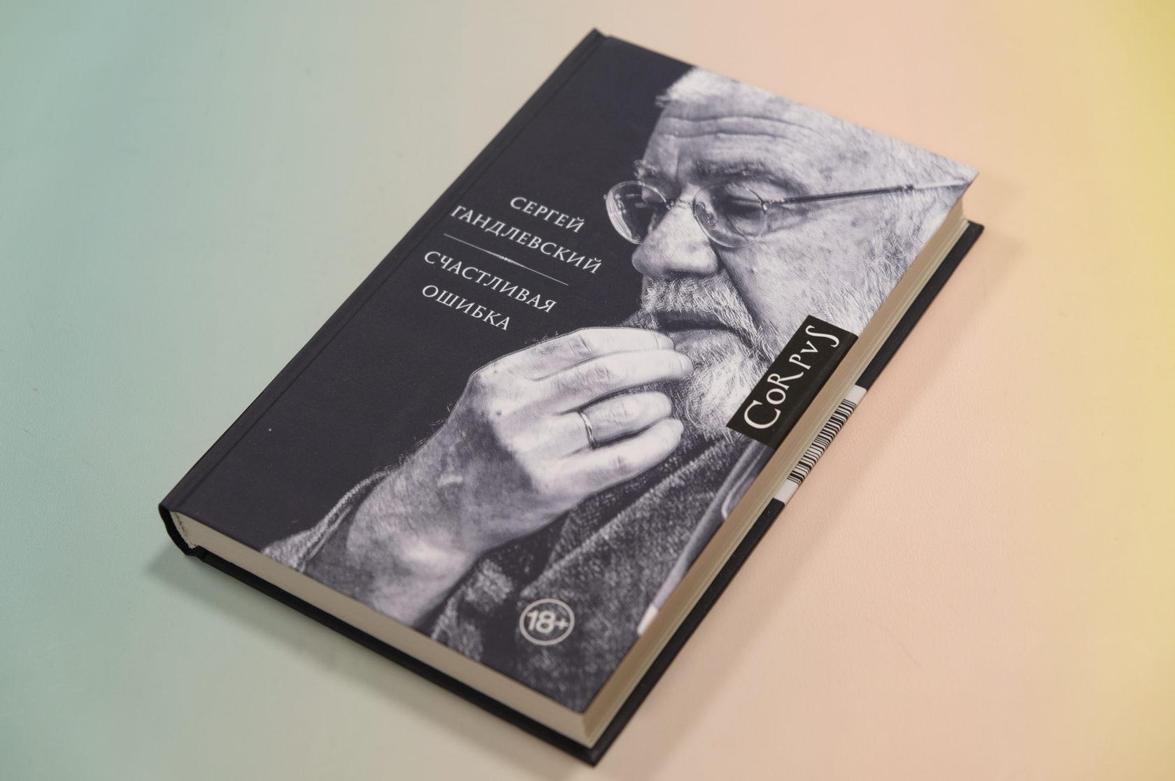 Сергей Гандлевский «Счастливая ошибка»