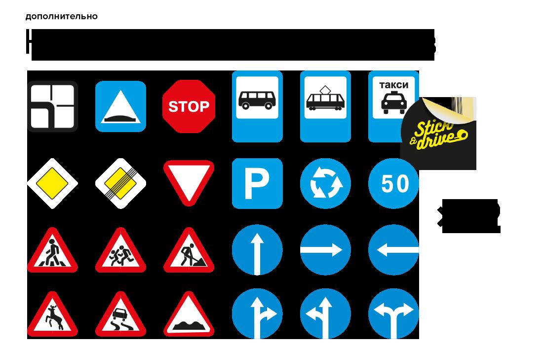Наклейки дорожные знаки