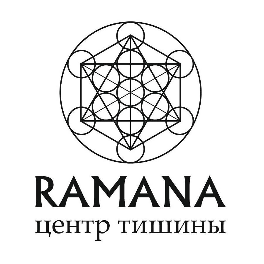 Центр Тишины Ramana