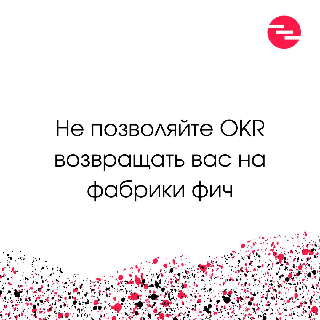 примеры OKR