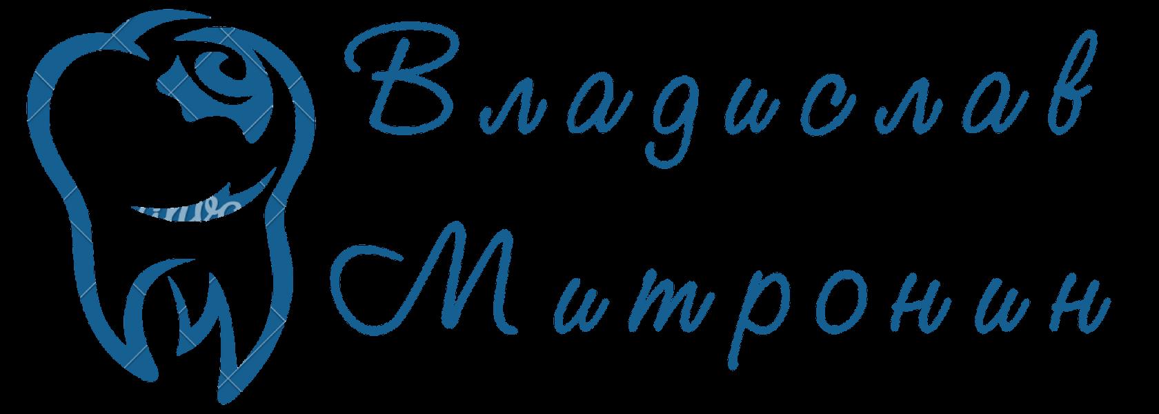 Клиника Владислава Митронина