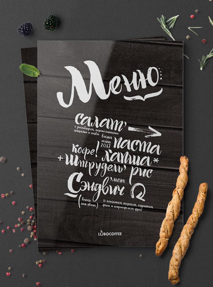 Пример меню кофейни «Lubocoffee»