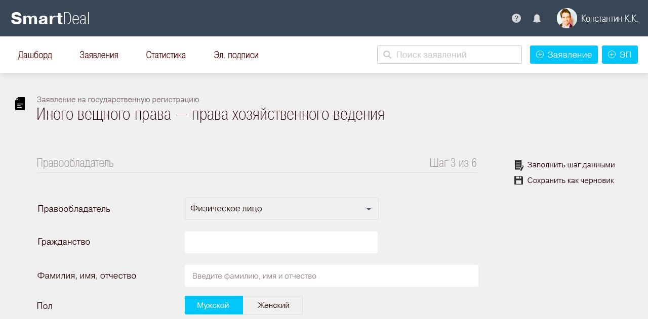 Один из шагов создания заявления | sobakapav.ru