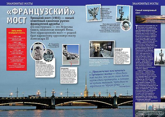 Троицкий мост. История