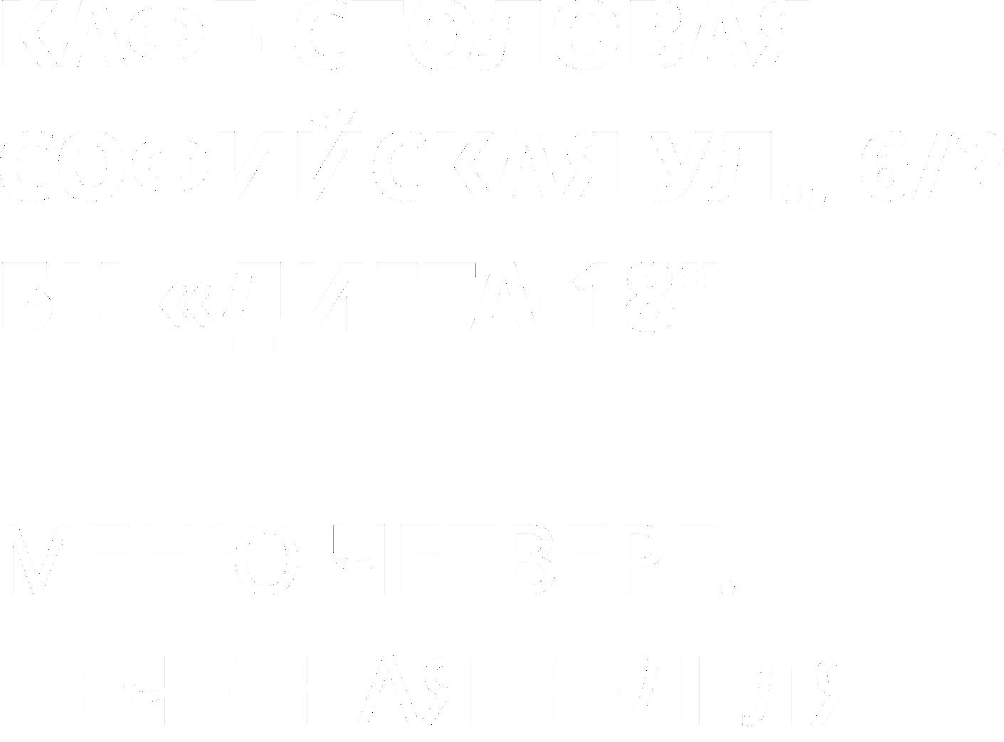 """КАФЕ-СТОЛОВАЯ СОФИЙСКАЯ УЛ., 6/2 БЦ """"ДИЕТА-18"""" МЕНЮ ЧЕТВЕРГ. НЕЧЕТНАЯ НЕДЕЛЯ"""