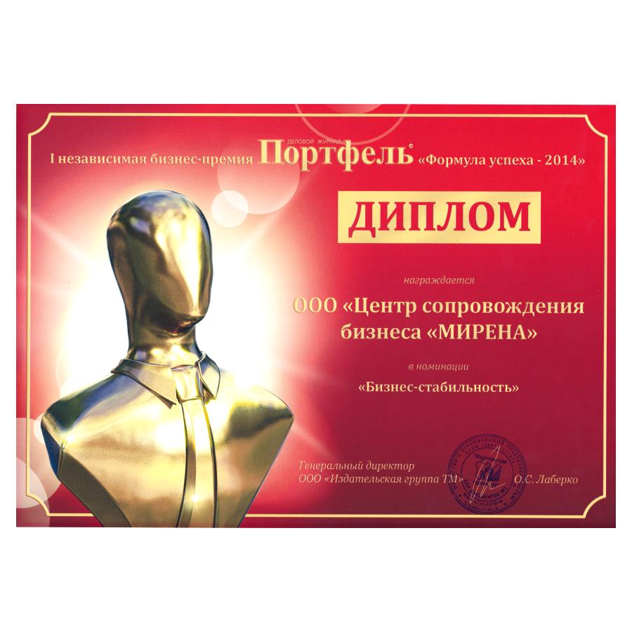 I независимая бизнес-премия «Формула успеха 2014»