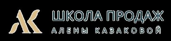 Школа продаж Алёны Казаковой
