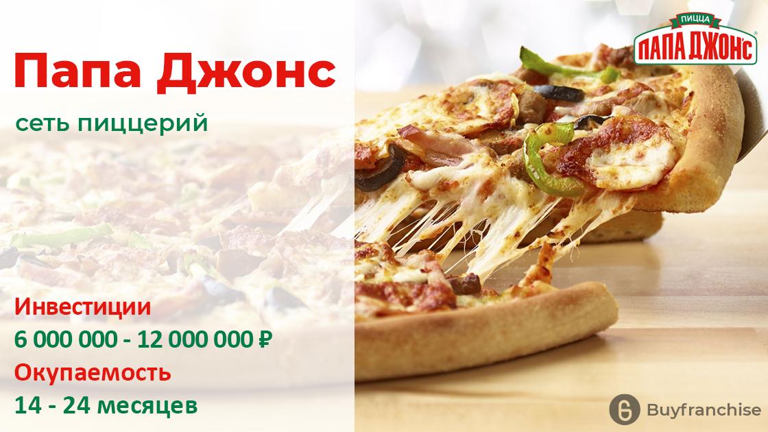 Франшиза пиццерии Папа Джонс   Купить франшизу.ру